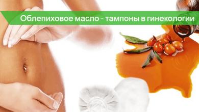 тампоны с облепиховым маслом в гинекологии