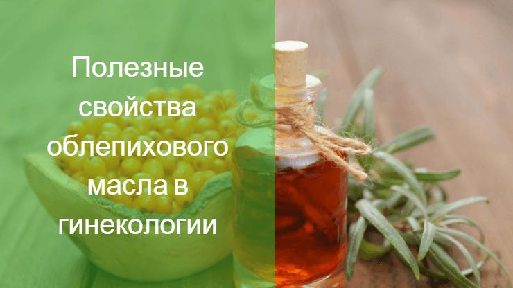 Польза и вред облепихового масла его лечебные свойства и рецепты применения