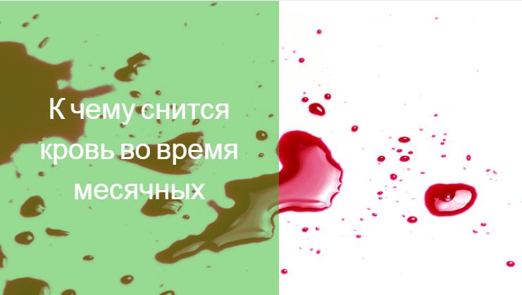 видеть во сне свою кровь от месячных