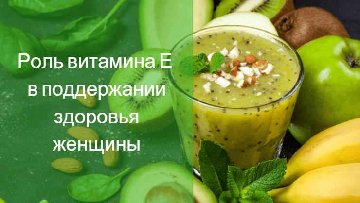 витамин е при месячных можно пить