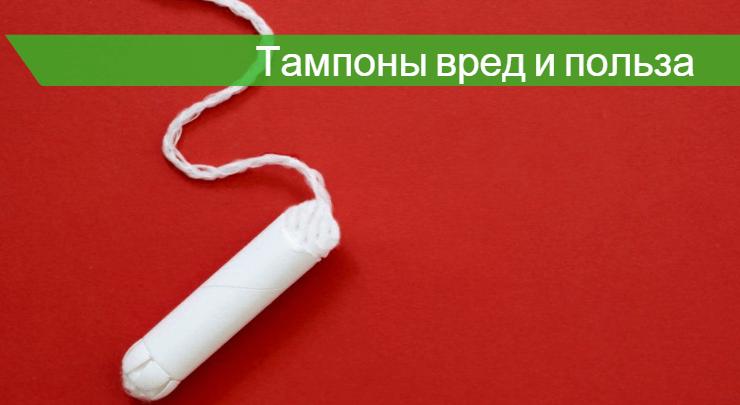 🤷 Вредны ли тампоны для девушек 🚩 – полезные советы гинеколога
